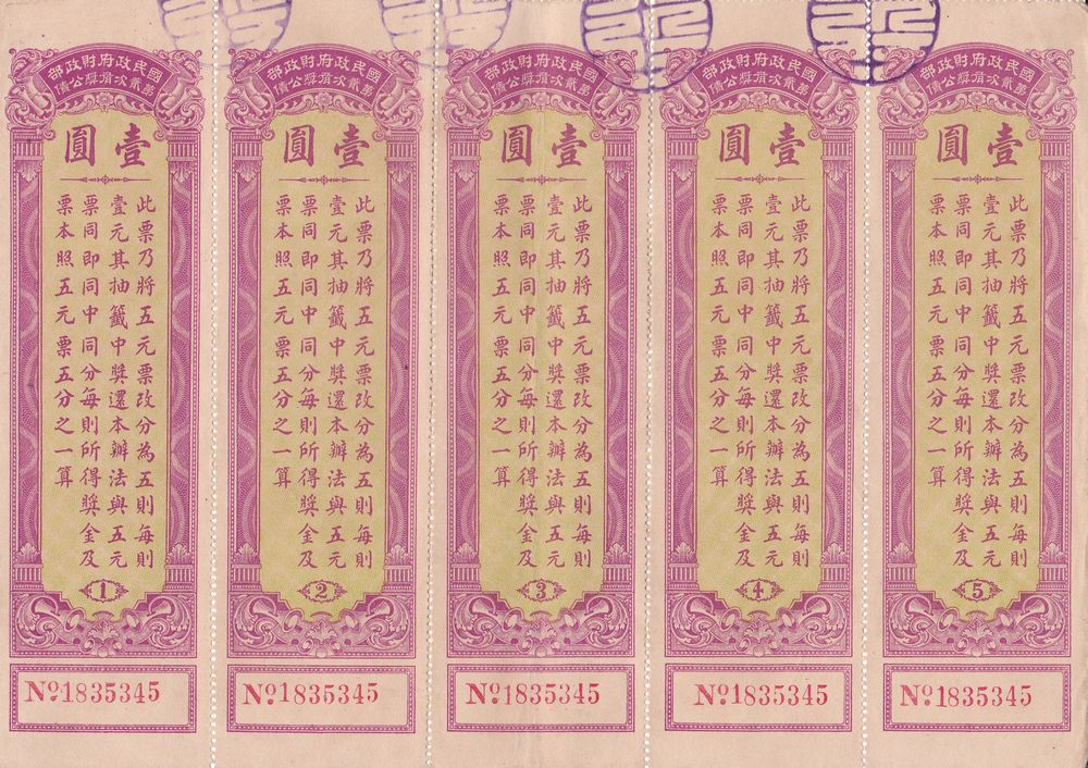 B2627, Second Nationalist Government Lottery Loan, China 1 Dollars Five Pcs, 1926