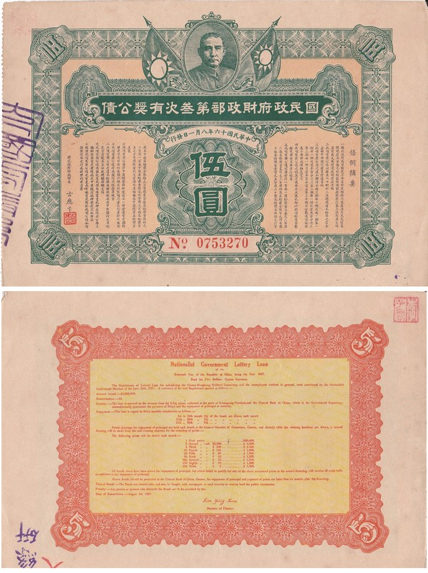 B2630, Third Nationalist Government Lottery Loan, China 5 Dollars, 1927