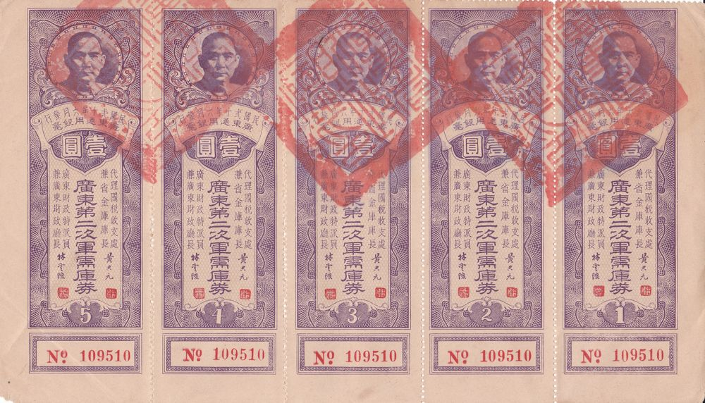 B2632, Canton Military Supply Bond, One Dollar Five Pcs, China 1931