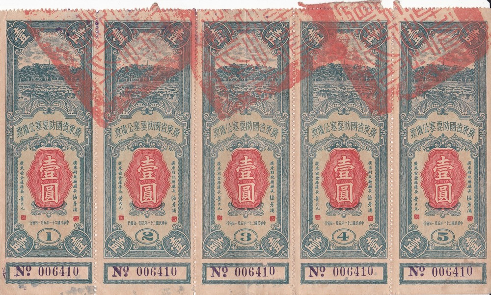 B2637, Canton Defence Fortress Bond, One Dollar Five Pcs, China 1932