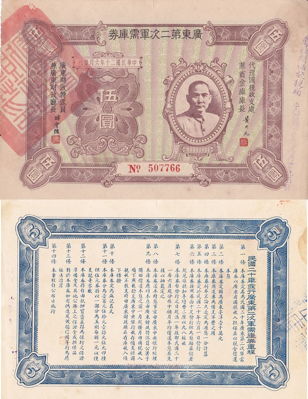 B2675, Canton Second Military Munition Bond, 5 Dollars, China 1931