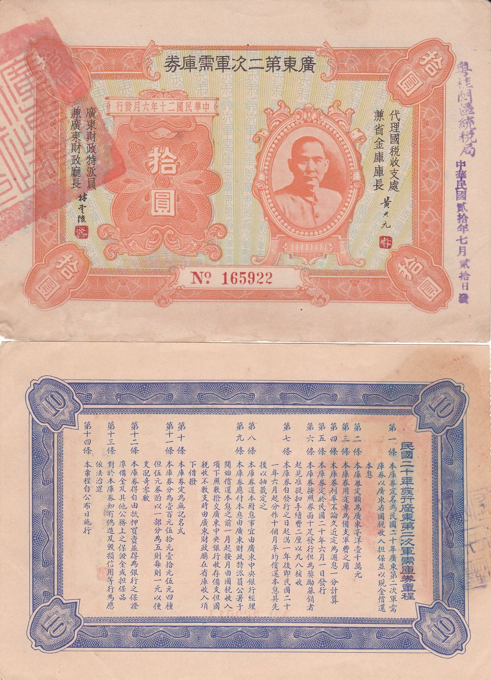 B2676, Canton Second Military Munition Bond, 10 Dollars, China 1931