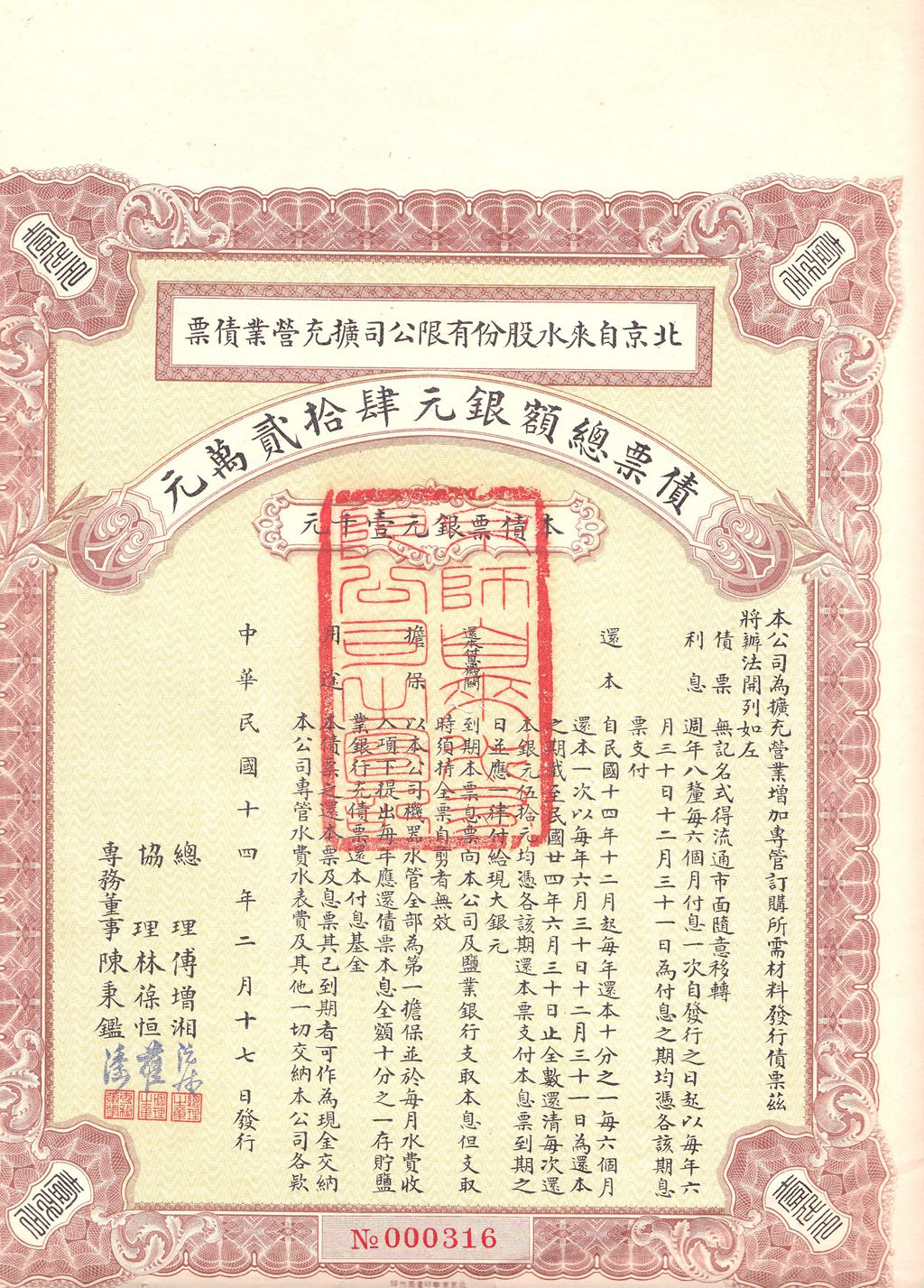 B3005, Peking Tap Water Co, 8% Bond, 1000 Dollars, China 1925