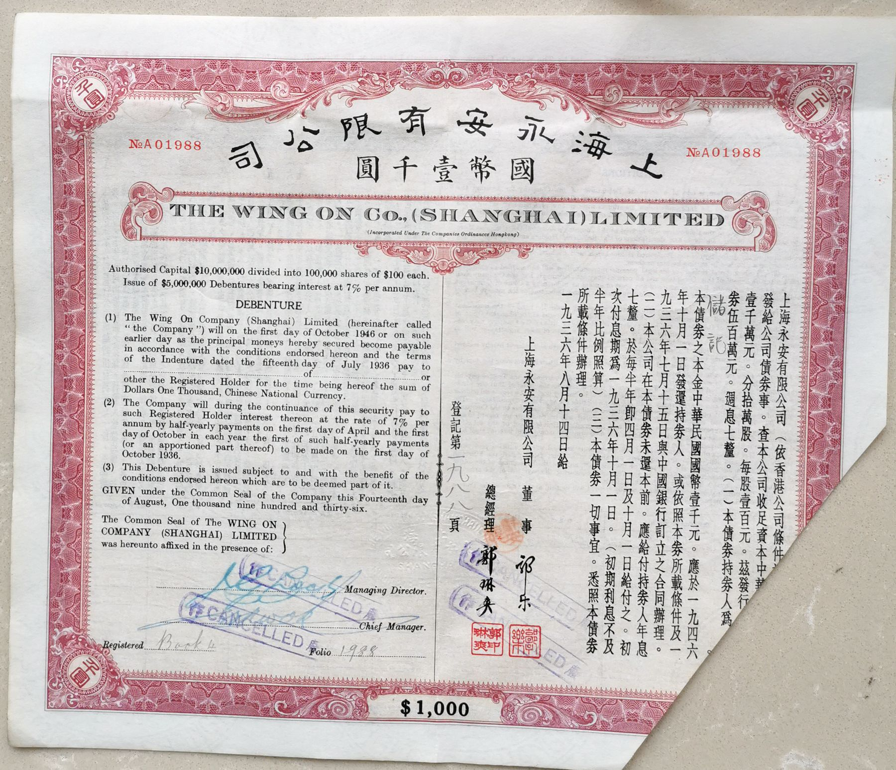 B3009, Shanghai Wing On Company 7% Bond, 1000 Dollars China Loan 1936