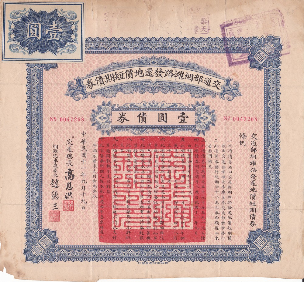 B3010, China 8% Yantai-Weifang Highway Loan, 1 Dollar of 1922