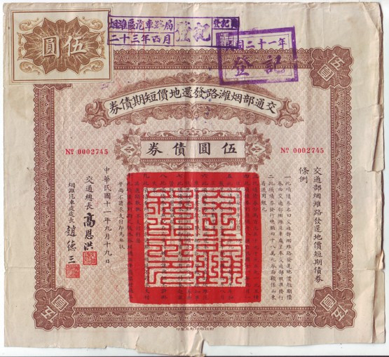 B3011, China 8% Yantai-Weifang Highway Loan, 5 Dollar of 1922