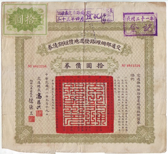 B3012, China 8% Yantai-Weifang Highway Loan, 10 Dollar of 1922