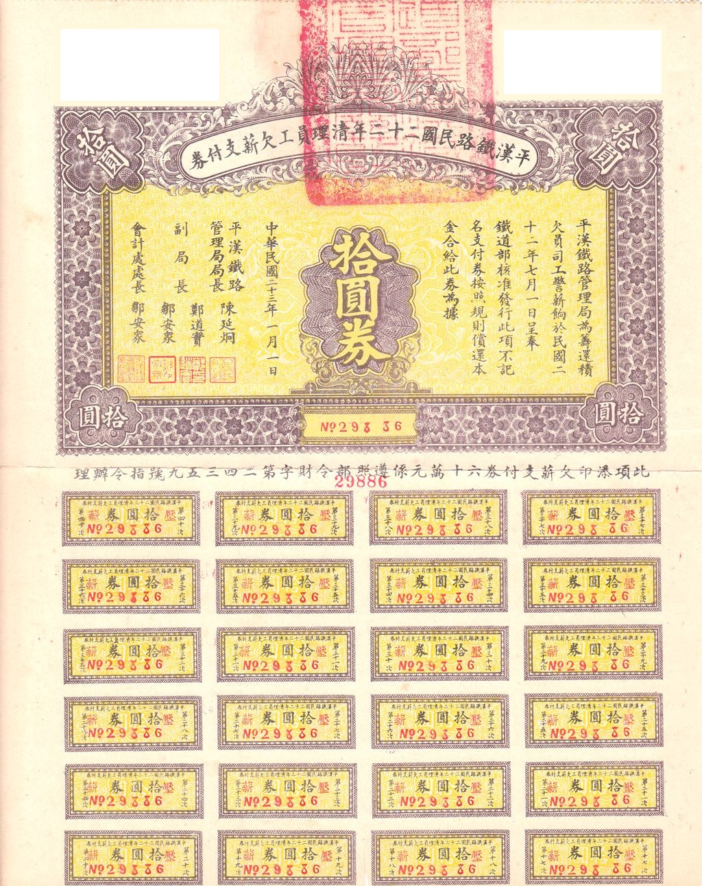 B3016, China Peking-Hankow Railway Zero-Interest Bond, 10 Dollars 1933