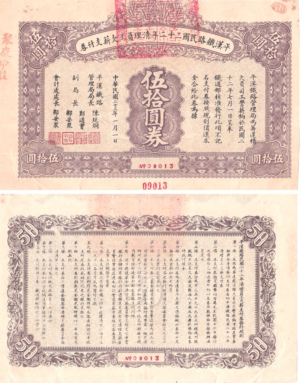 B3017, China Peking-Hankow Railway Zero-Interest Bond, 50 Dollars 1933