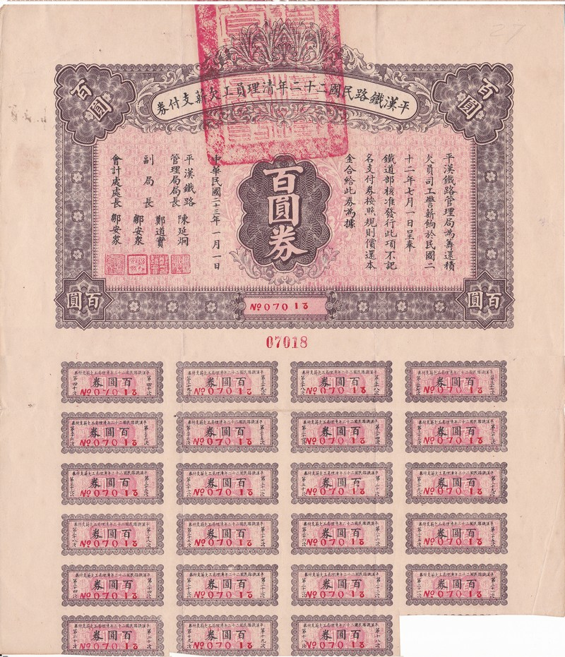 B3018, China Peking-Hankow Railway Zero-Interest Bond, 100 Dollars (Highest Value) 1933