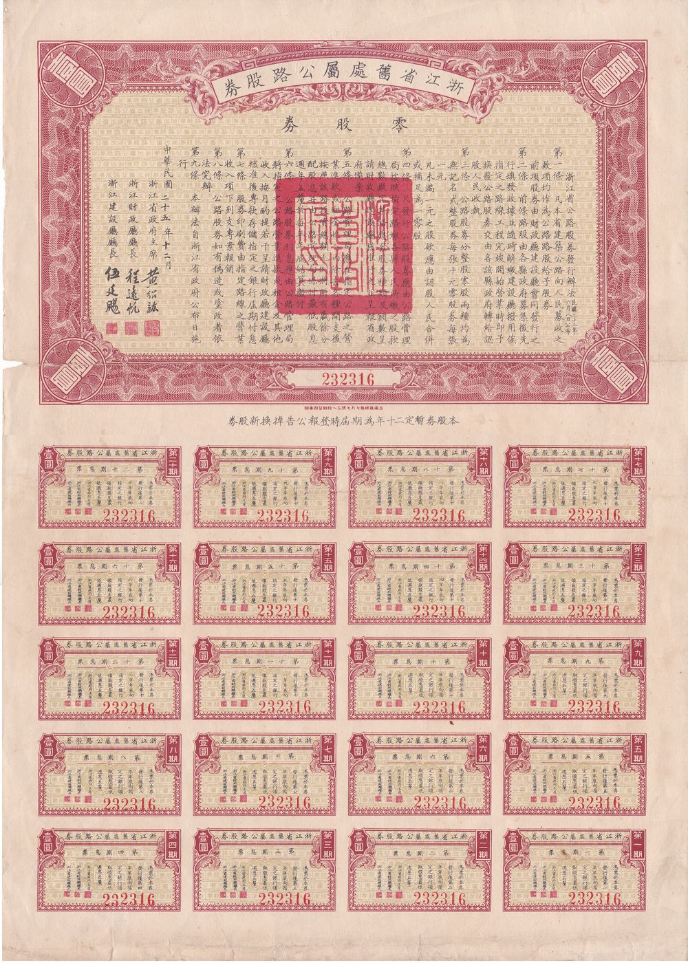 B3031, Zhejiang Province 5% Highway Loan, One Dollar Bond, China 1936