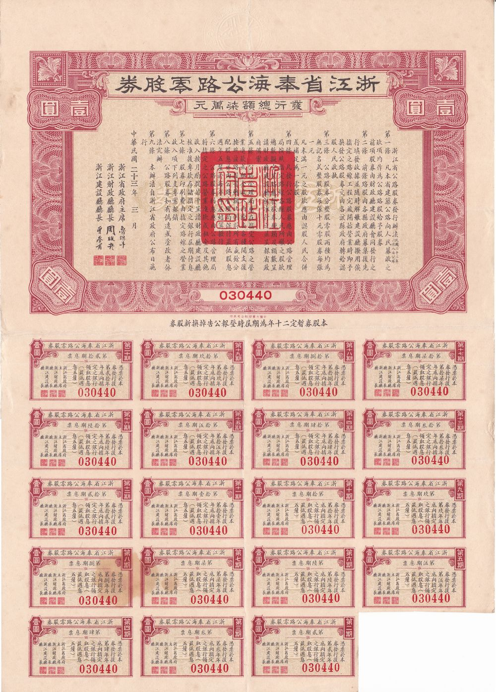 B3032, Zhejiang Feng-Hai Highway 5% Loan, One Dollar Bond, China 1934