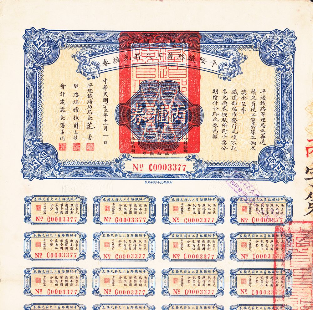 B3041, China Peking-Sui Railway Zero-Interest Bond, 50 Dollars 1934