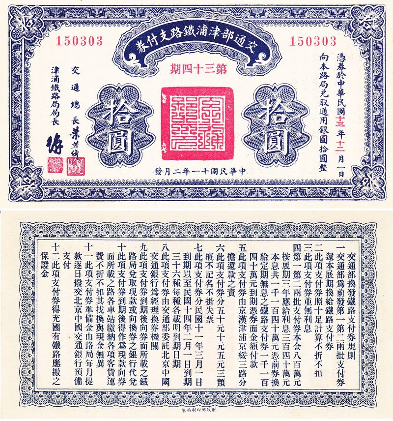 B3045, Tianjin-Pukou Railway Wages Loan, China 10 Dollars, 1922