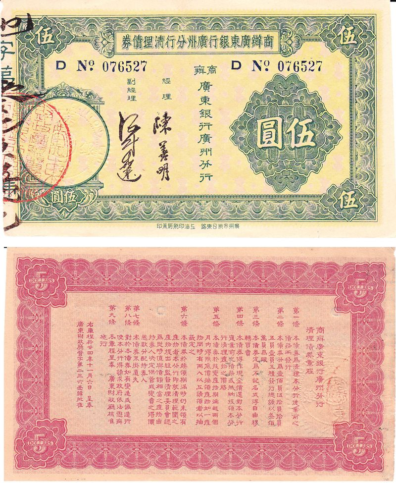 B3050, Canton Bank Zero-Interest Loan, China 5 Dollars 1935