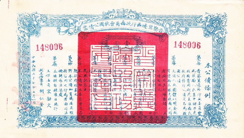 B4001, Bond of Communist Government of Shansi Chahar & Hopei, One Dollar of 1938