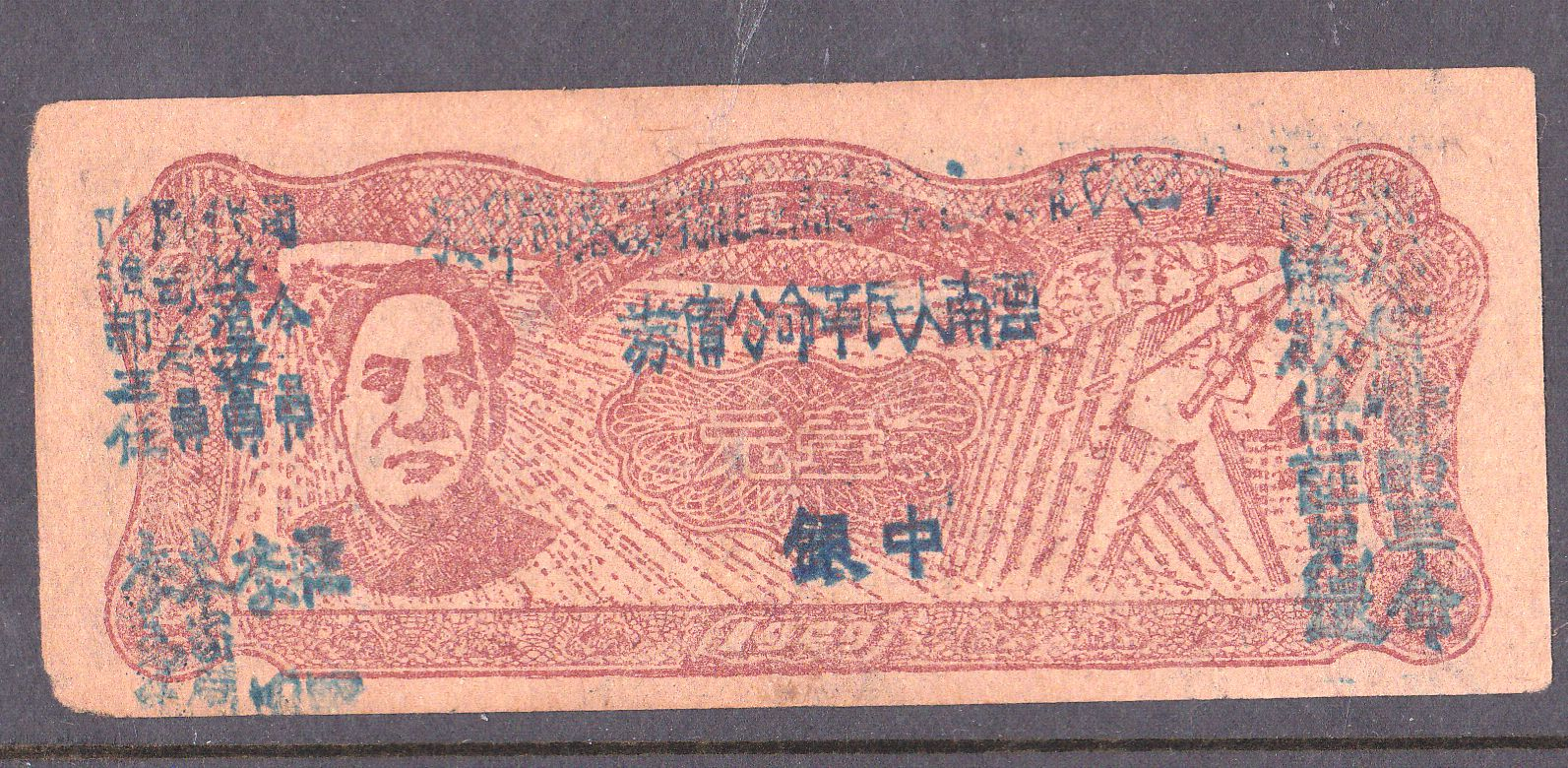 B4070, Bond of China Yunnan Peolple's Revolution Government, 1 Dollar, 1949