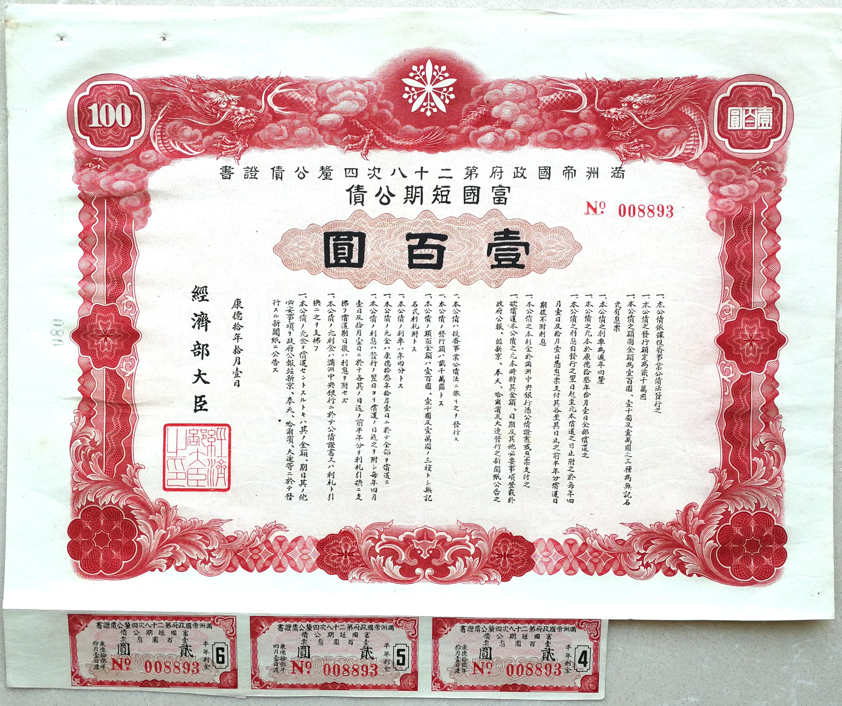 B4201, Manchukuo 4% War Treasury Bond, 100 Yen, 1943 WWII
