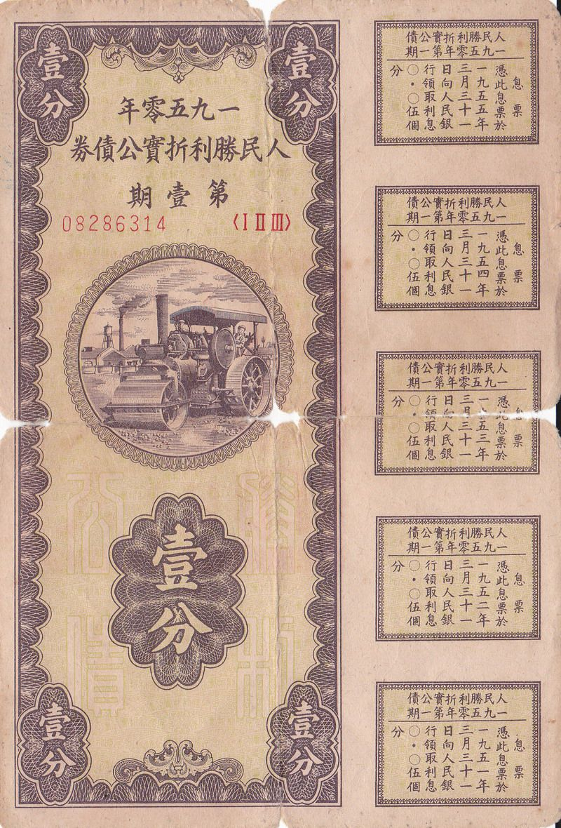 B6001, China 5% Commodity-Indexed Government Bond (Loan), One Lot, 1950