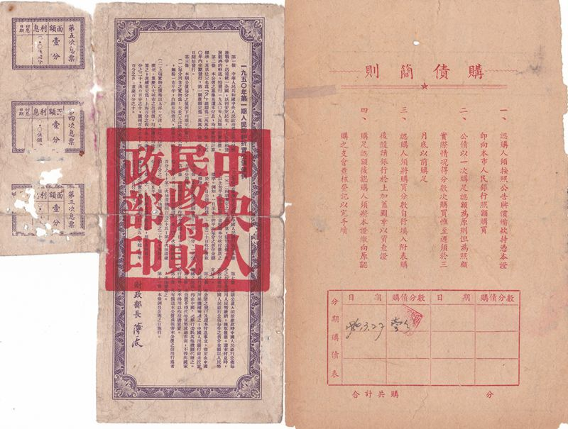 B6002, China 5% Commodity-Indexed Bond (Loan) 1950, One Lot with Purchase Receipt