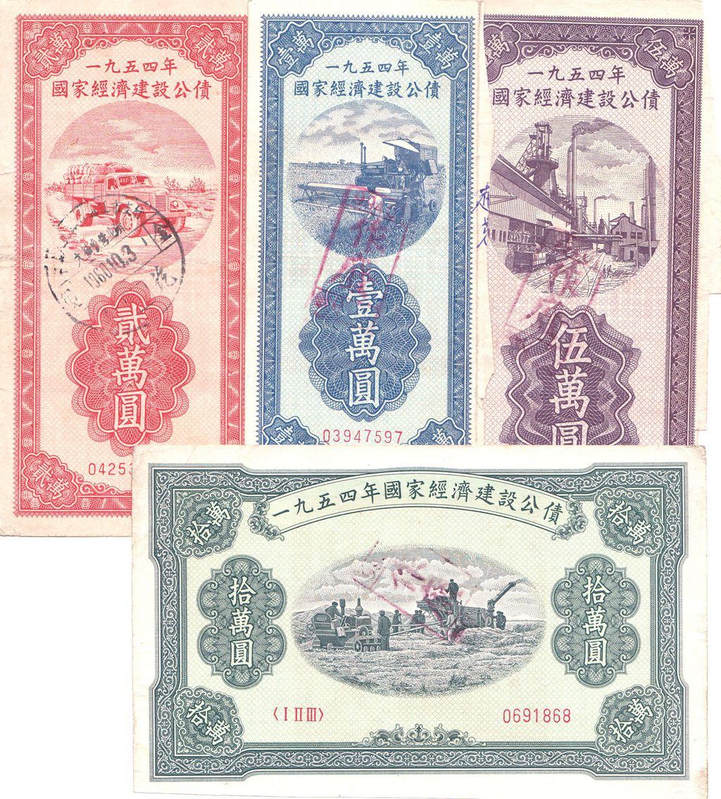 B6030, China 4% Construction Bond 4 Pcs 10,000 to 100,000 Dollars, 1954
