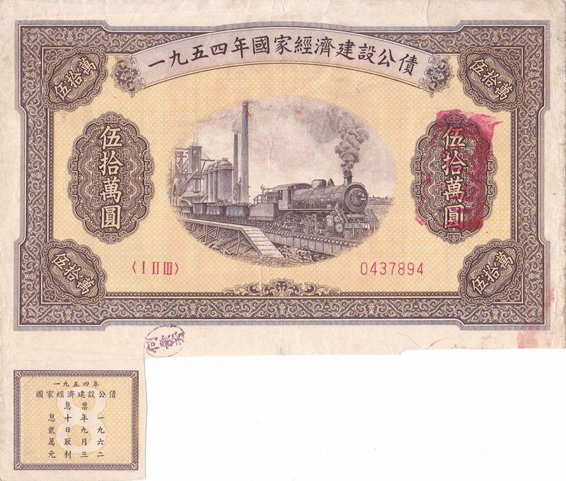 B6042, China 4% Construction Bond 500,000 Dollar (Highest Value), 1954 Sold Out