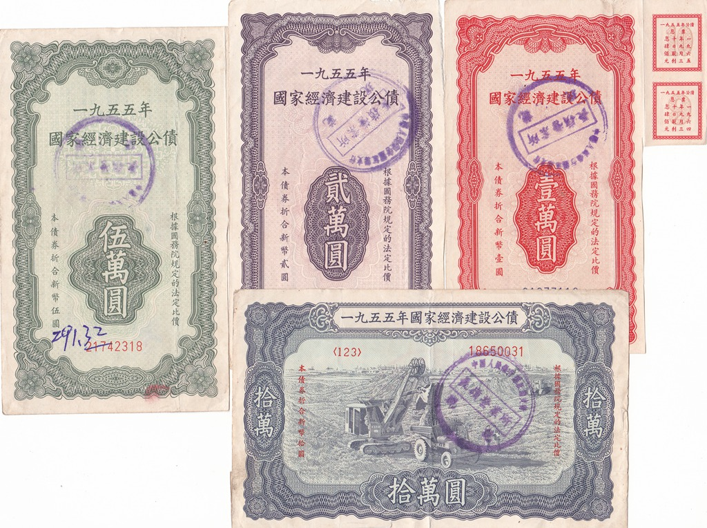 B6050, China 4% Construction Bond 4 Pcs 10,000 to 100,000 Dollars, 1955