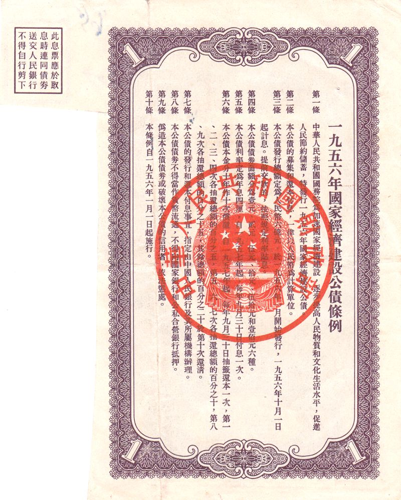 B6072, China 4% Construction Bond 10,000 Dollar (1 Yuan), 1956