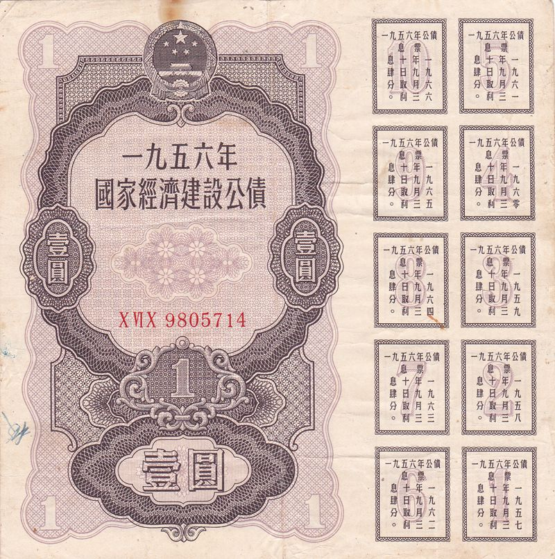 B6073, China 4% Construction Bond 10,000 Dollar (Full Dividen-Coupons), 1956