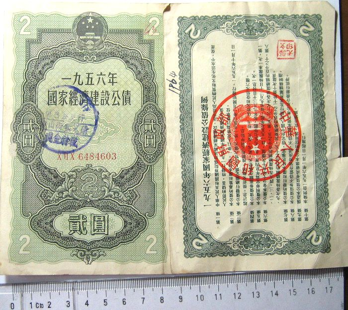 B6074, China 4% Construction Bond 20,000 Dollar (2 Yuan), 1956