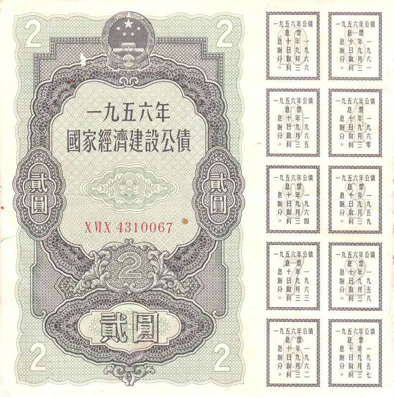 B6075, China 4% Construction Bond 20,000 Dollar (Full Dividen-Coupons), 1956