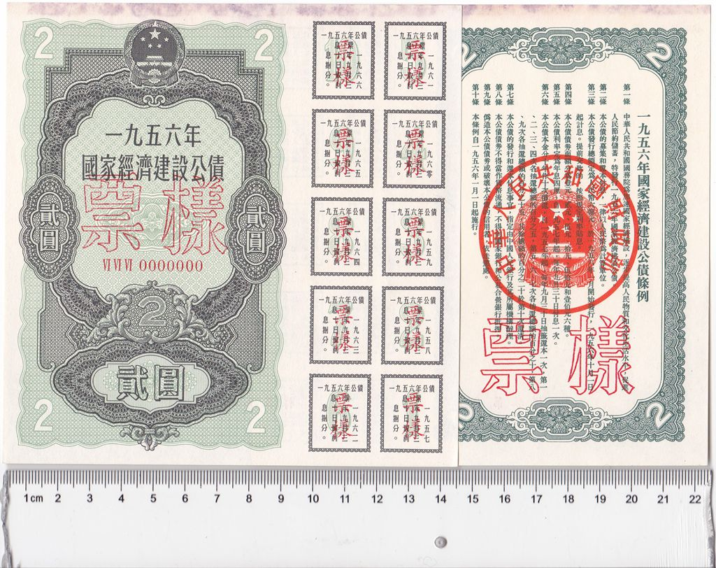 B6076, China 4% Construction Bond 20,000 Dollar Specimen, 1956