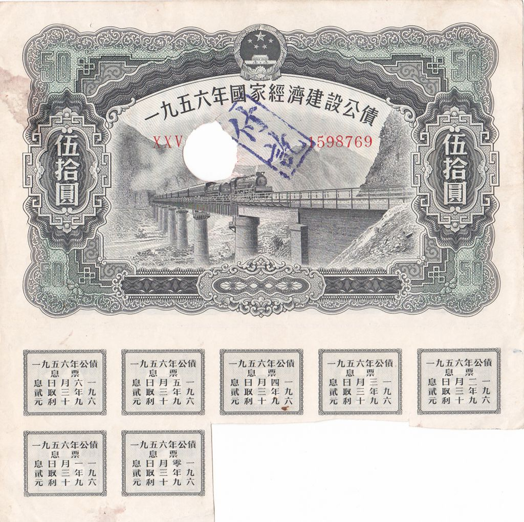 B6080, China 4% Construction Bond 500,000 Dollar (Highest Value Cancelled), 1956