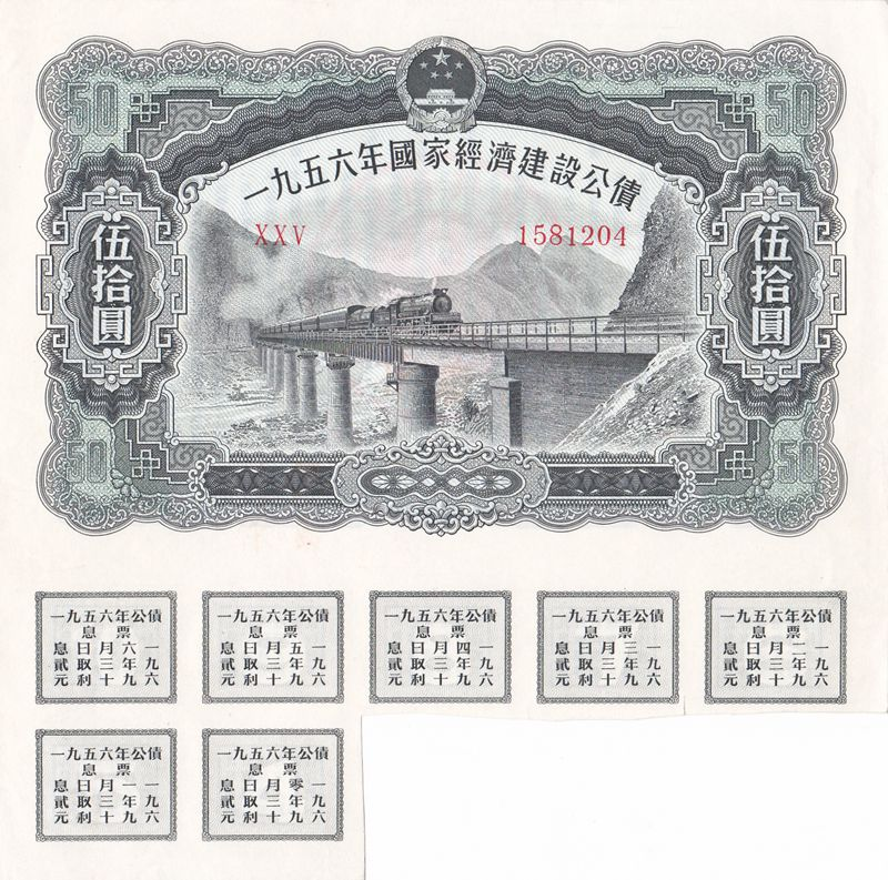 B6081, China 4% Construction Bond 500,000 Dollar (Highest Value Uncancelled), 1956