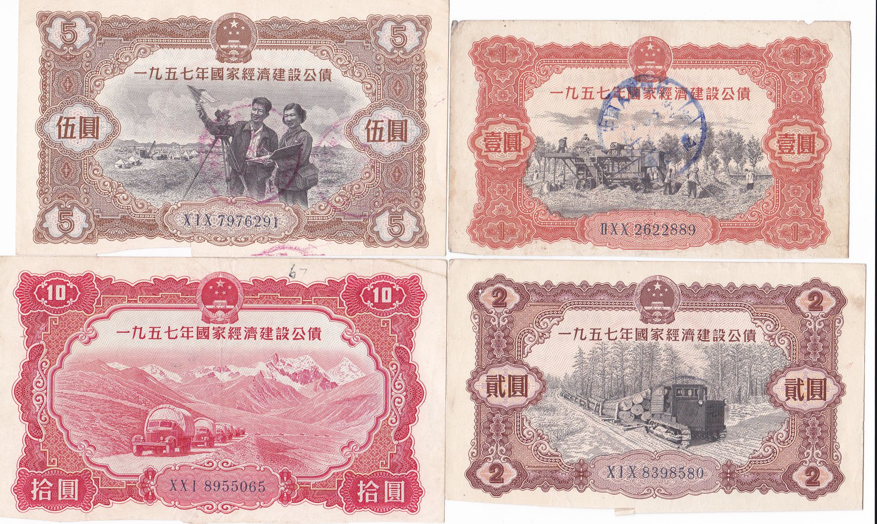 B6100, China 4% Construction Bond 4 Pcs 10,000 to 100,000 Dollars, 1957