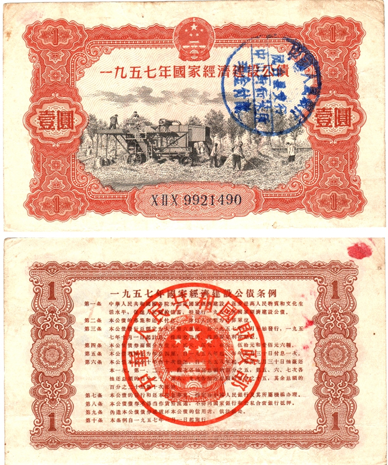 B6102, China 4% Construction Bond 10,000 Dollar (1 Yuan), 1957