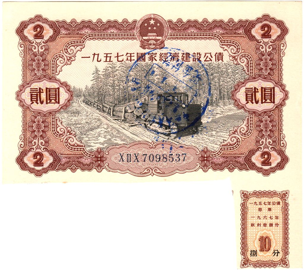 B6104, China 4% Construction Bond 20,000 Dollar (2 Yuan), 1957