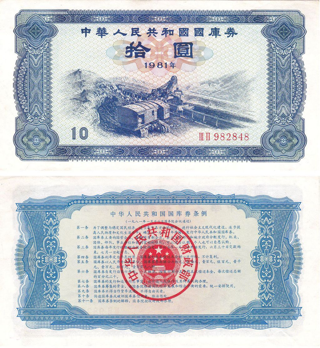 B7001, Treasury Bond of P.R.China, Ten Yuan (10 Dollars Loan) 1981