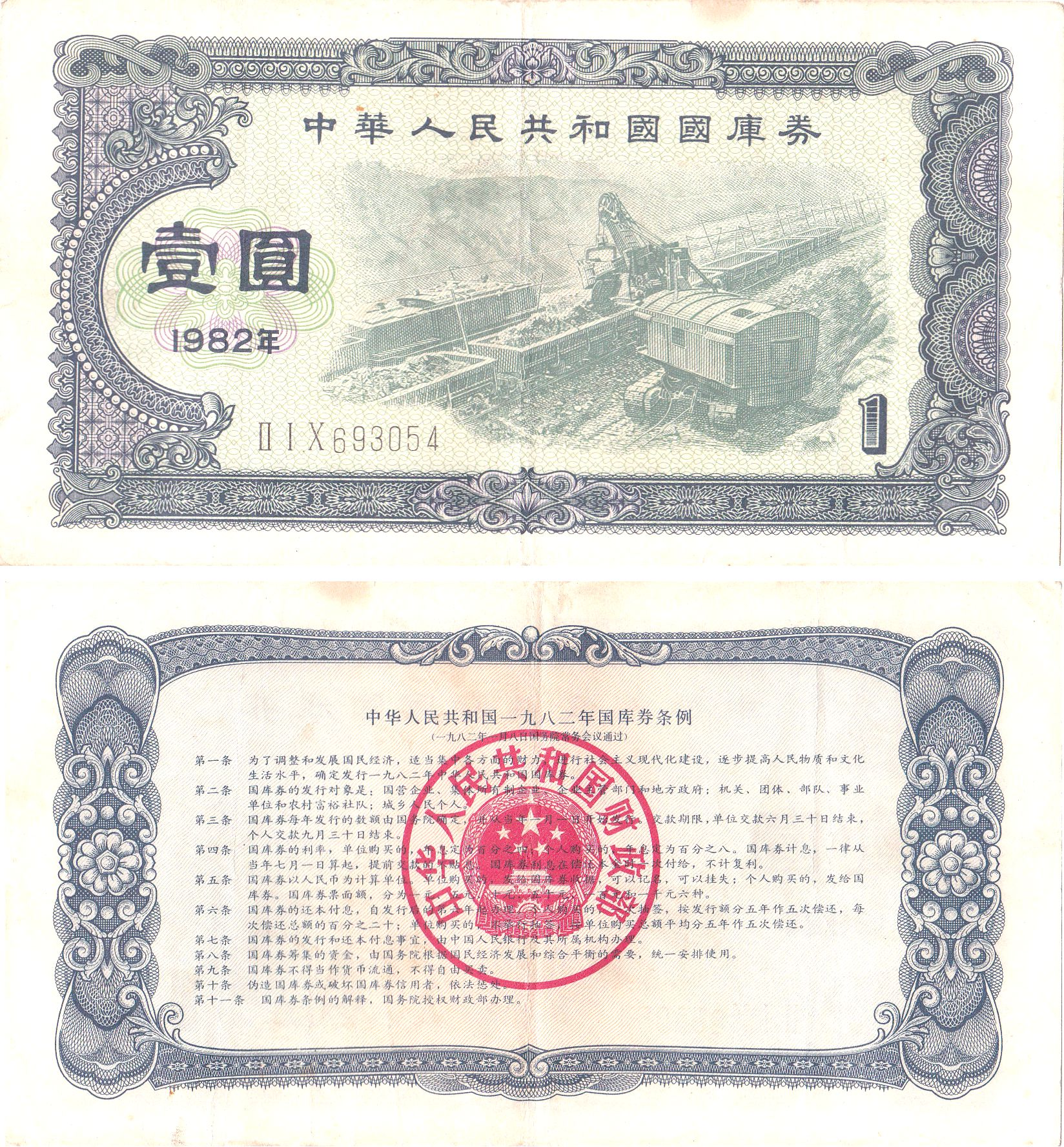 B7004, Treasury Bond of P.R.China, One Yuan (1 Dollar Loan) 1982