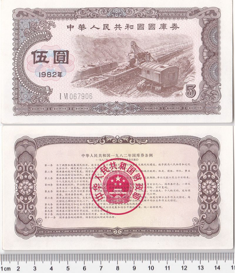B7006, Treasury Bond of P.R.China, Five Yuan (5 Dollars Loan) 1982