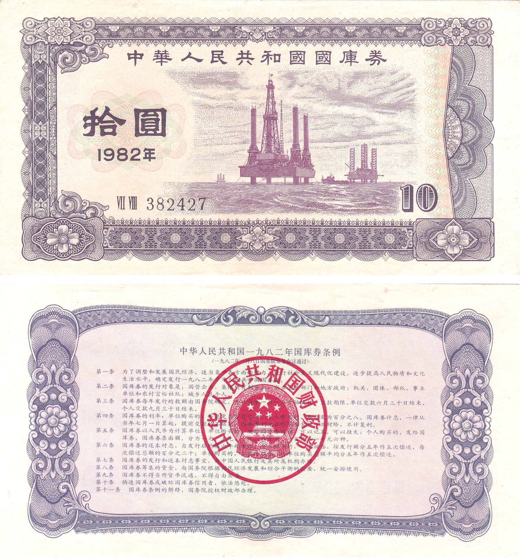B7008, Treasury Bond of P.R.China, Ten Yuan (10 Dollars Loan) 1982