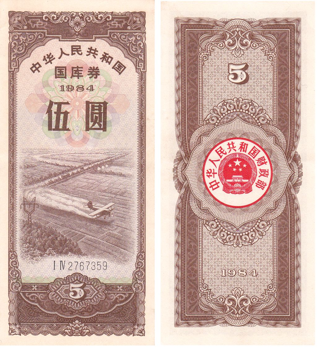 B7021, Treasury Bond of P.R.China, Five Yuan (5 Dollars Loan) 1984