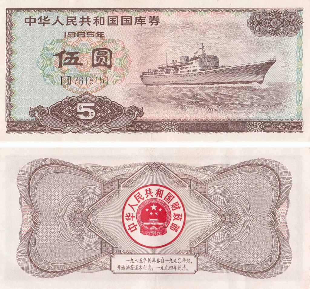 B7031, Treasury Bond of P.R.China, Five Yuan (5 Dollars Loan) 1985