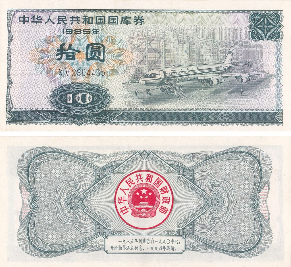 B7033, Treasury Bond of P.R.China, Ten Yuan (10 Dollars Loan) 1985