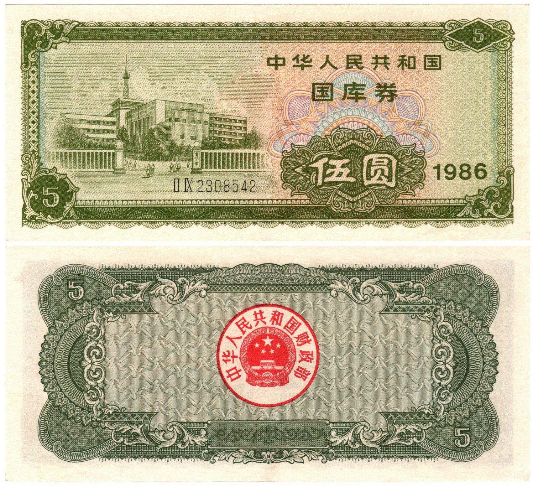 B7041, Treasury Bond of P.R.China, Five Yuan (5 Dollars Loan) 1986