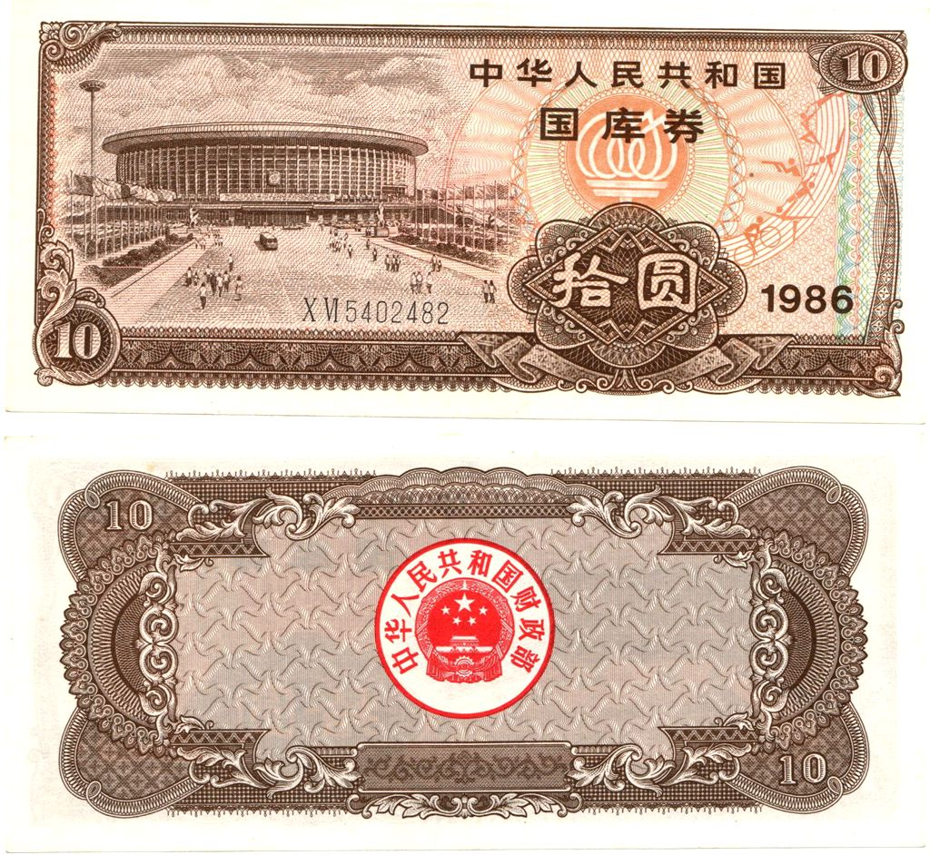 B7043, Treasury Bond of P.R.China, Ten Yuan (10 Dollars Loan) 1986