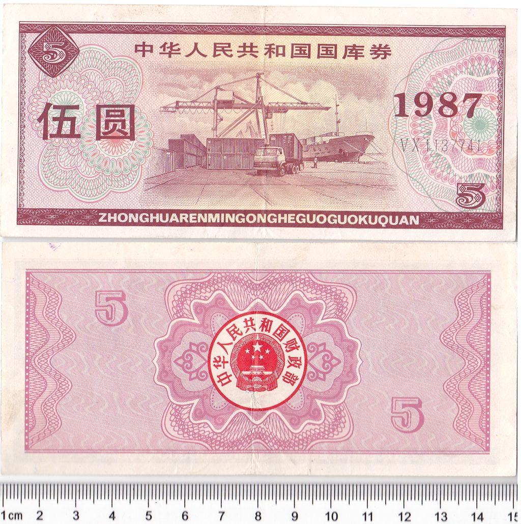 B7051, Treasury Bond of P.R.China, Five Yuan (5 Dollars Loan) 1987