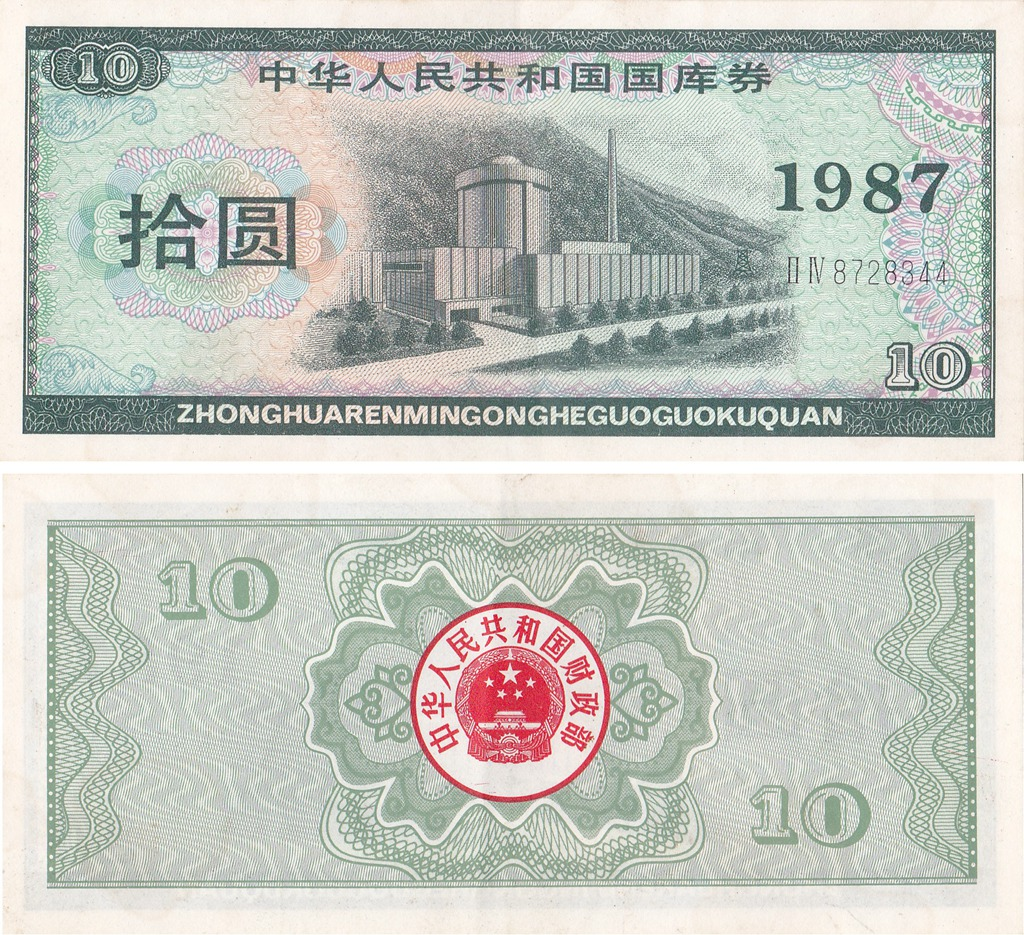 B7053, Treasury Bond of P.R.China, Five Yuan (10 Dollars Loan) 1987
