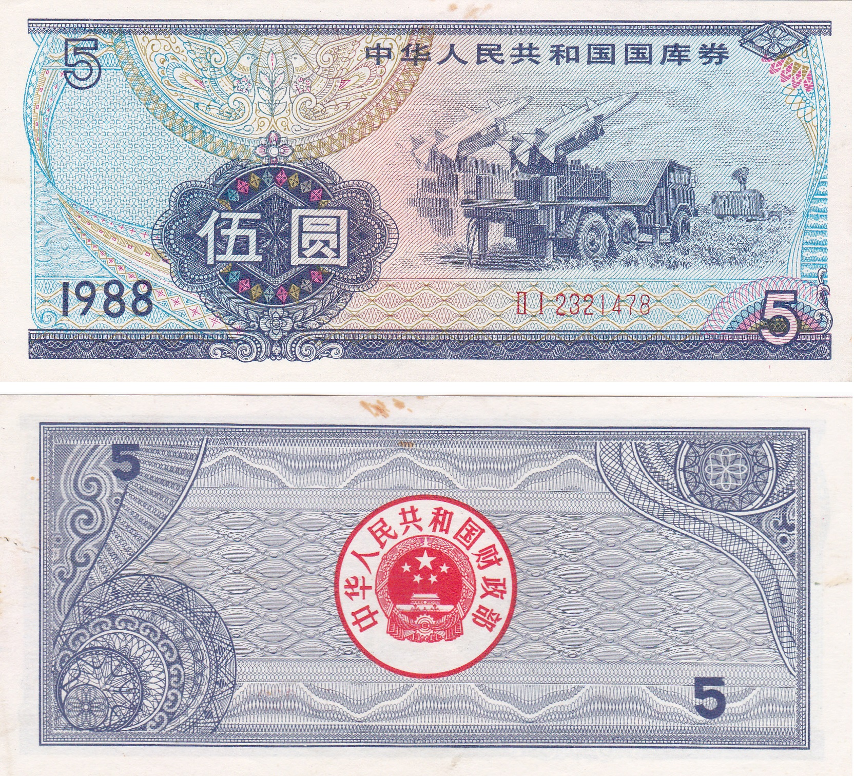 B7061, Treasury Bond of P.R.China, Five Yuan (5 Dollars Loan) 1988