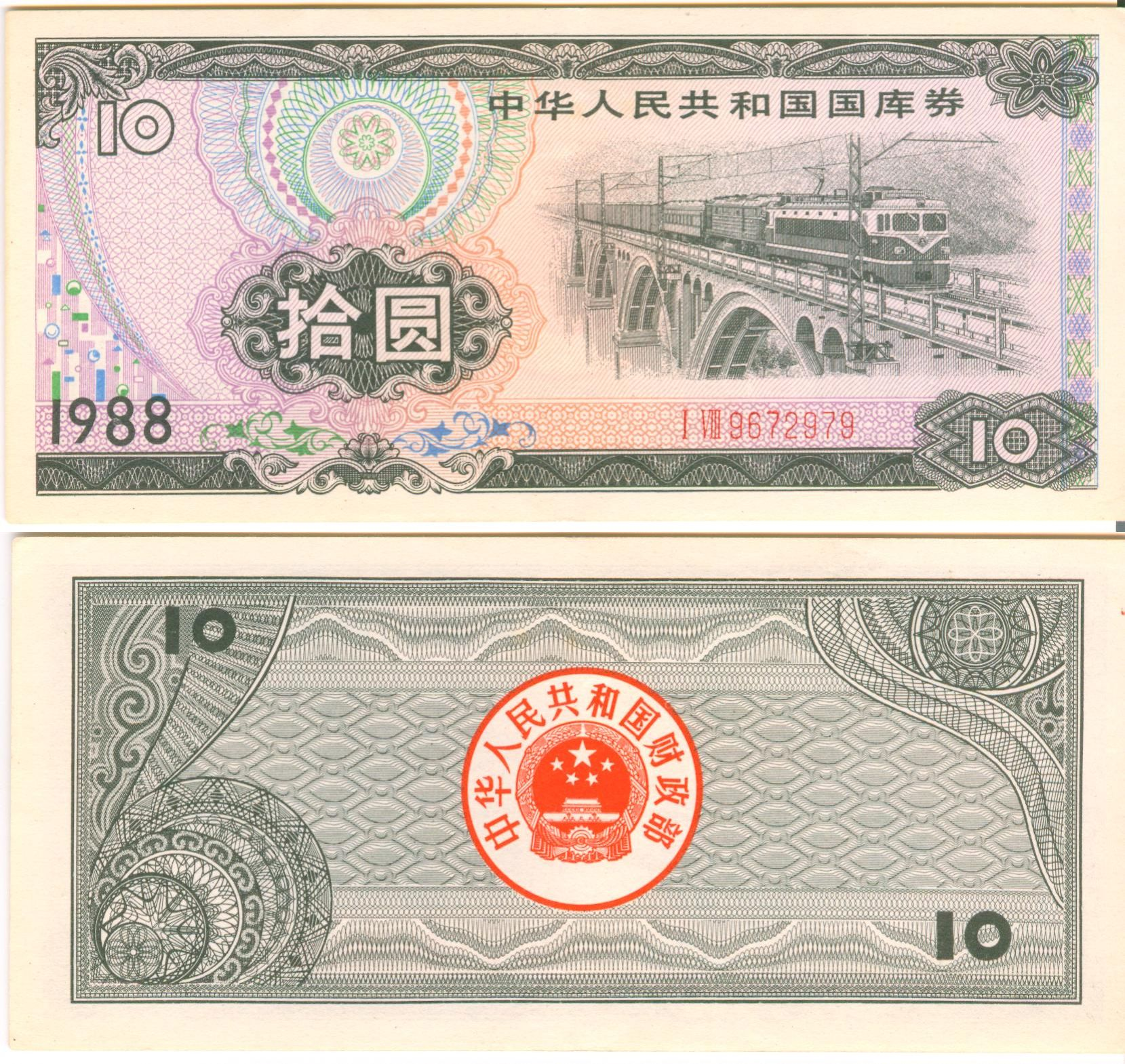 B7063, Treasury Bond of P.R.China, Ten Yuan (10 Dollars Loan) 1988